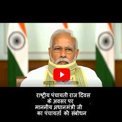 Click here - PM Modi interacts with Sarpanchs from across the Nation on Panchayati Raj Diwas
